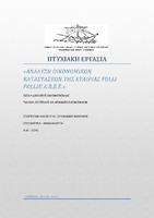 01fb8cb429 Ανάλυση των οικονομικών καταστάσεων της εταιρίας Folli Follie ΑΒΕΕ